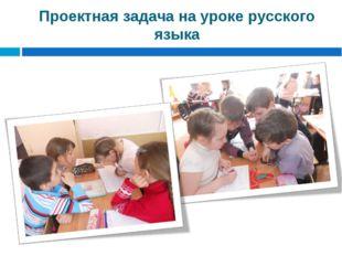 Проектная задача на уроке русского языка