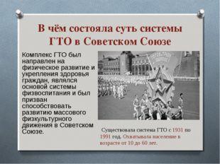 В чём состояла суть системы ГТО в Советском Союзе Комплекс ГТО был направлен