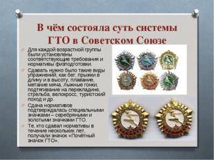 В чём состояла суть системы ГТО в Советском Союзе Для каждой возрастной групп