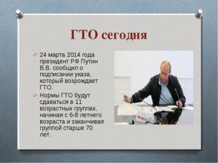 ГТО сегодня 24 марта 2014 года президент РФ Путин В.В. сообщил о подписании у
