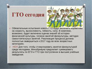 ГТО сегодня Обязательные испытания нового ГТО будут включать нормативы на ско