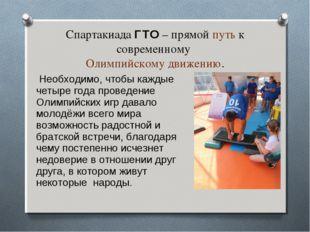 Спартакиада ГТО – прямой путь к современному Олимпийскому движению. Необходим