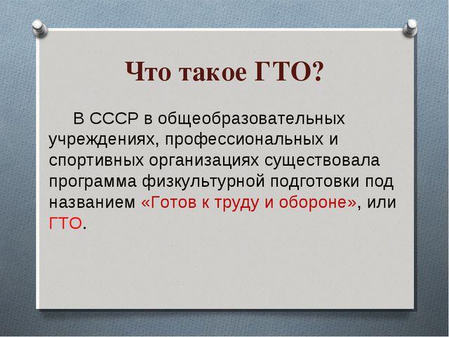Что такое ГТО? В СССР в общеобразовательных учреждениях, профессиональных и с...