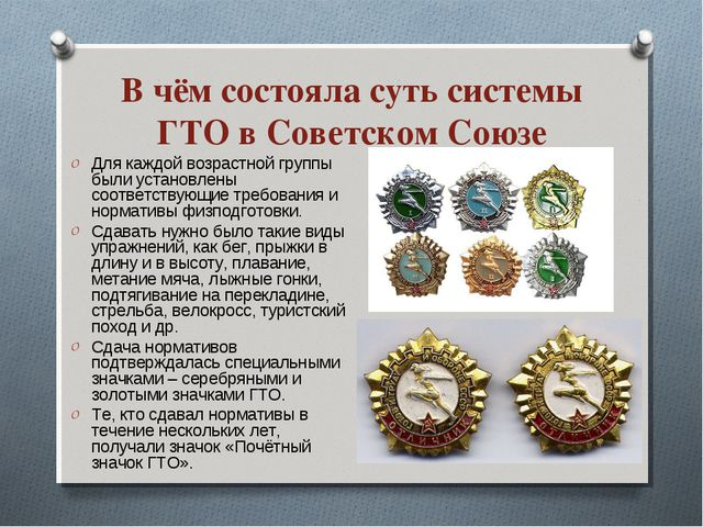 В чём состояла суть системы ГТО в Советском Союзе Для каждой возрастной групп...
