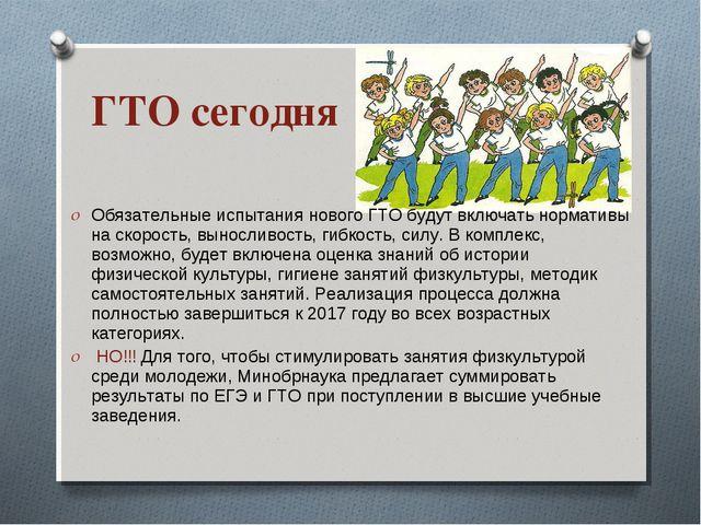 ГТО сегодня Обязательные испытания нового ГТО будут включать нормативы на ско...