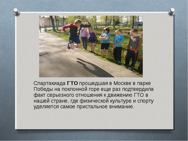Спартакиада ГТО прошедшая в Москве в парке Победы на поклонной горе еще раз п...