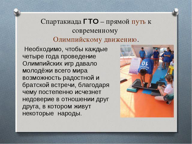 Спартакиада ГТО – прямой путь к современному Олимпийскому движению. Необходим...