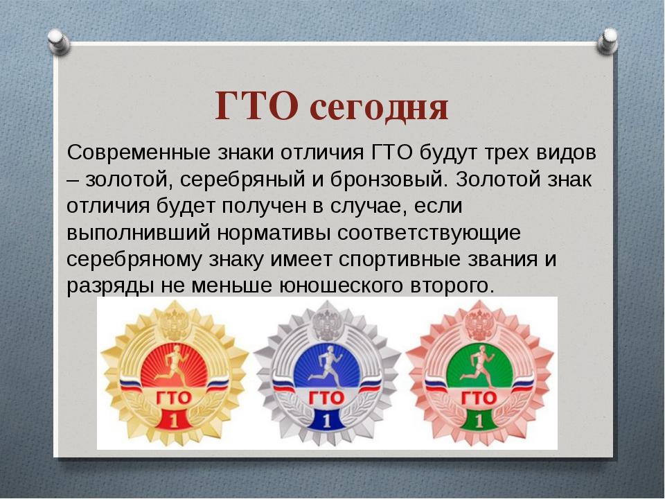 ГТО сегодня Современные знаки отличия ГТО будут трех видов – золотой, серебря...