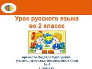 Артюхова Надежда Эдуардовна, учитель начальных классов МБОУ СОШ № 9 г. Брянска.