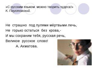 «С русским языком можно творить чудеса!» К. Паустовский. Не страшно под пулям