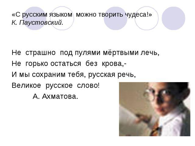 «С русским языком можно творить чудеса!» К. Паустовский. Не страшно под пулям...