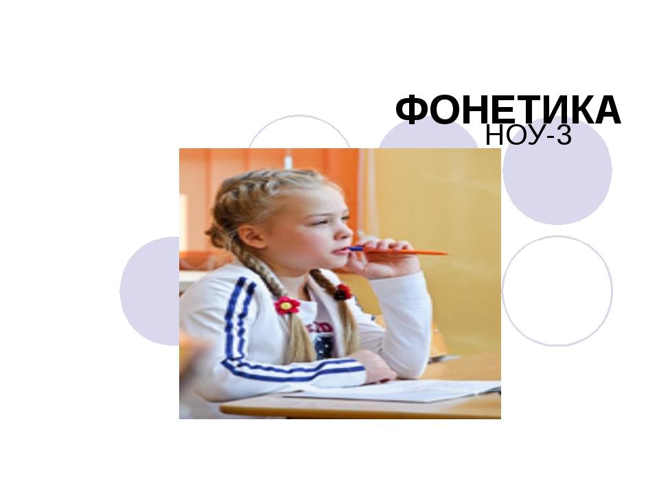 ФОНЕТИКА НОУ-3