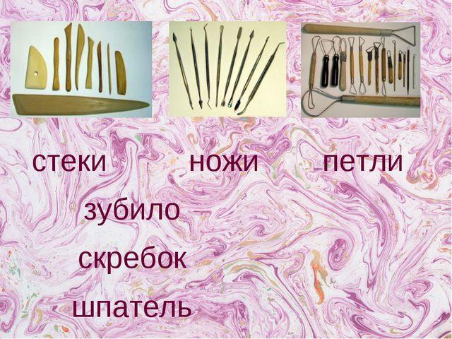 стеки ножи петли зубило скребок шпатель