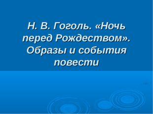 Н. В. Гоголь. «Ночь перед Рождеством». Образы и события повести