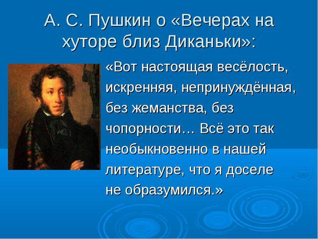 А. С. Пушкин о «Вечерах на хуторе близ Диканьки»: «Вот настоящая весёлость, и...