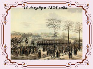 14 декабря 1825 года