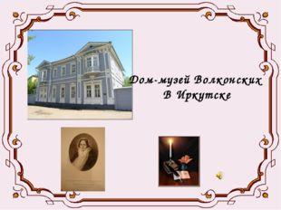 Дом-музей Волконских В Иркутске