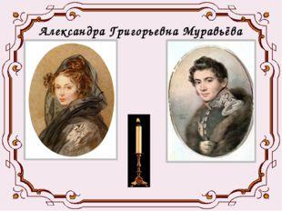 Александра Григорьевна Муравьёва