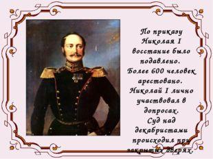 По приказу Николая I восстание было подавлено. Более 600 человек арестован