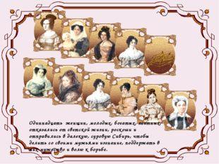 Одиннадцать женщин, молодых, богатых, знатных, отказались от светской жизн