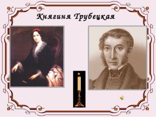 Княгиня Трубецкая
