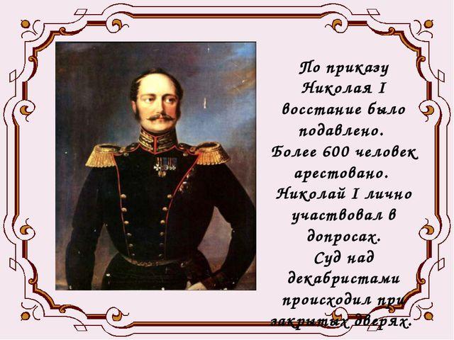 По приказу Николая I восстание было подавлено. Более 600 человек арестован...