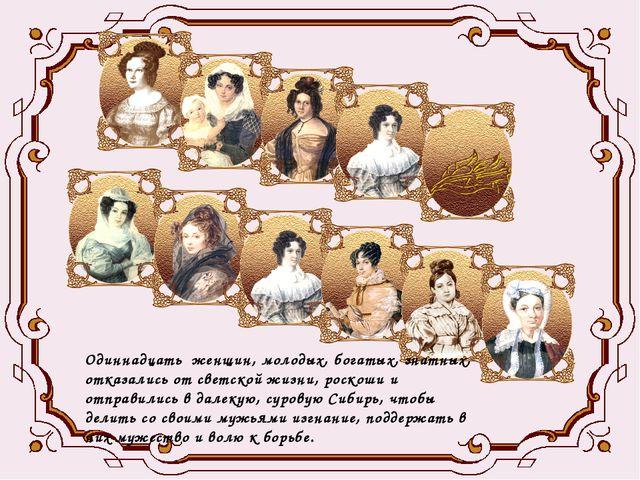 Одиннадцать женщин, молодых, богатых, знатных, отказались от светской жизн...