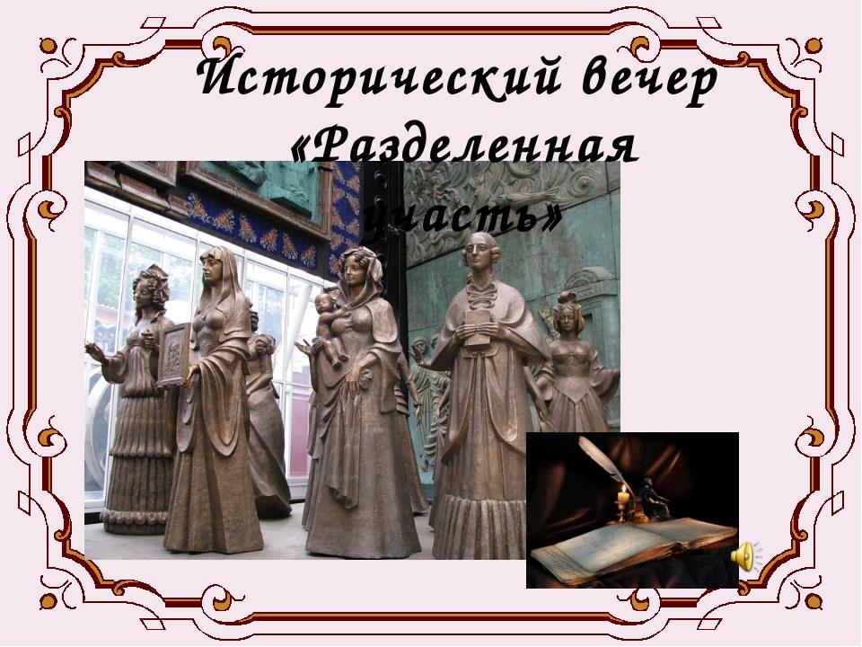 Исторический вечер «Разделенная участь»