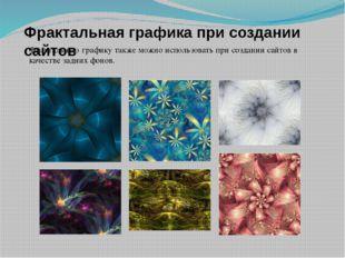 Фрактальная графика при создании сайтов Фрактальную графику также можно испол