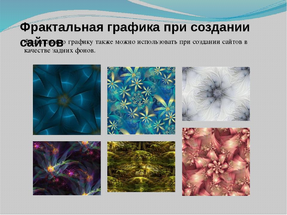 Фрактальная графика при создании сайтов Фрактальную графику также можно испол...