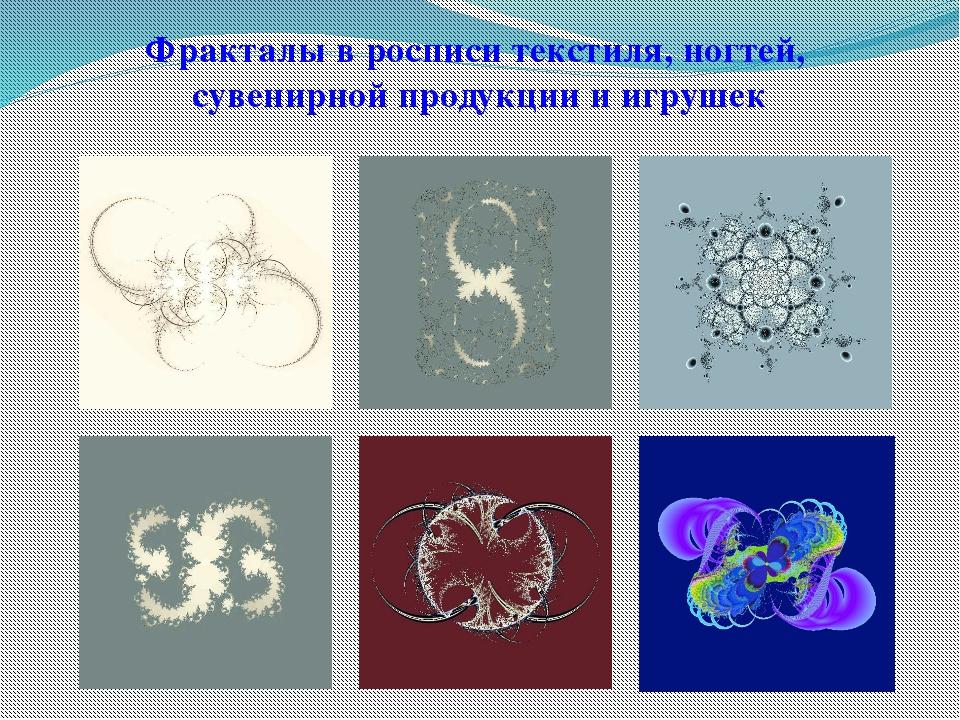 Фракталы в росписи текстиля, ногтей, сувенирной продукции и игрушек