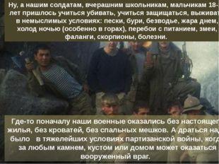 Ну, а нашим солдатам, вчерашним школьникам, мальчикам 18-19 лет пришлось учит