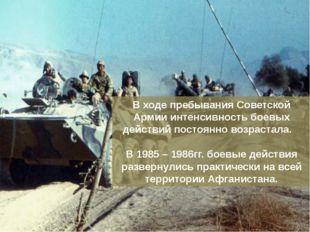 В ходе пребывания Советской Армии интенсивность боевых действий постоянно воз
