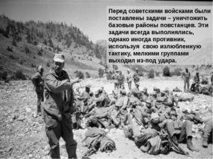 Перед советскими войсками были поставлены задачи – уничтожить базовые районы