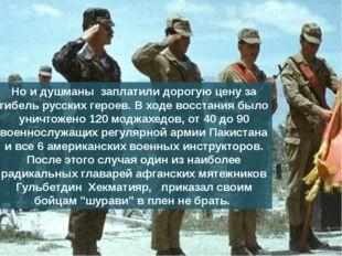 Но и душманы заплатили дорогую цену за гибель русских героев. В ходе восстани