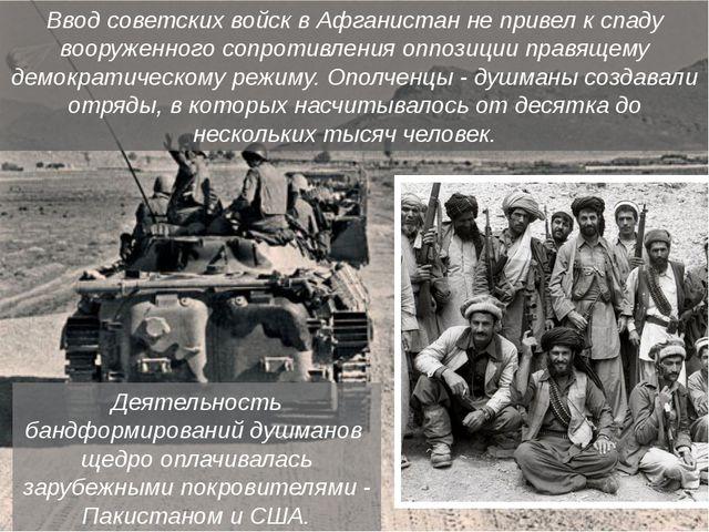 Ввод советских войск в Афганистан не привел к спаду вооруженного сопротивлени...