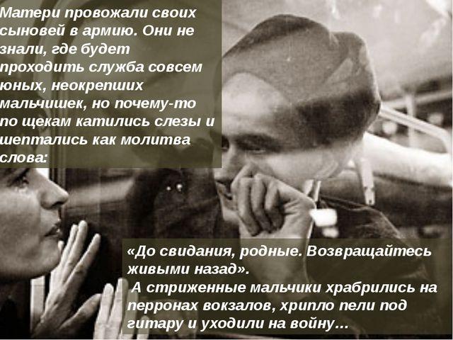 Через Афганистан прошло целое поколение советских людей. «До свидания, родные...