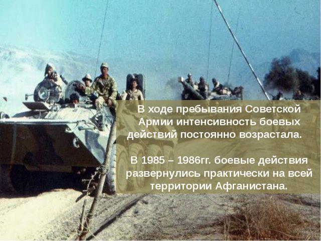 В ходе пребывания Советской Армии интенсивность боевых действий постоянно воз...