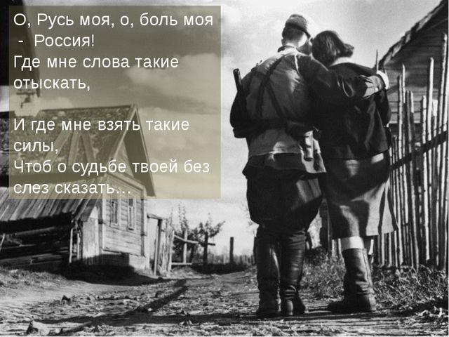 О, Русь моя, о, боль моя - Россия! Где мне слова такие отыскать, И где мне вз...