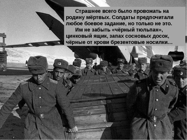 Страшнее всего было провожать на родину мёртвых. Солдаты предпочитали любое...