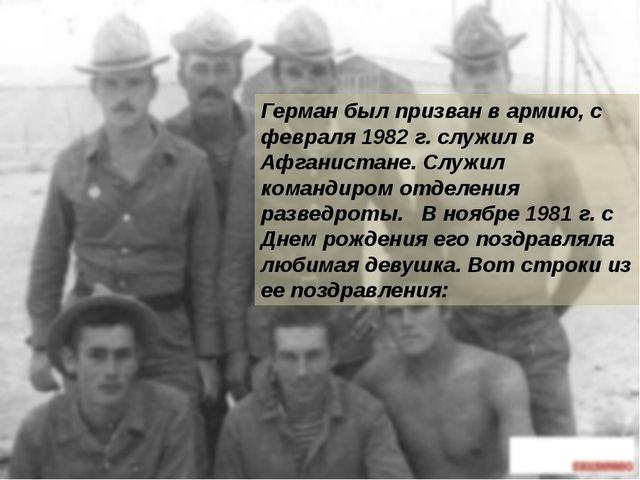 Герман был призван в армию, с февраля 1982 г. служил в Афганистане. Служил ко...