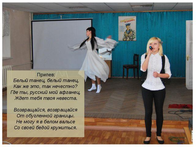 Припев: Белый танец, белый танец, Как же это, так нечестно? Где ты, русский...