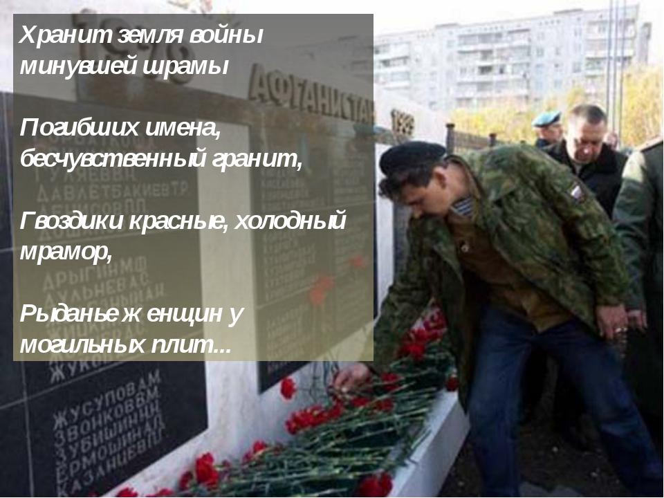 Хранит земля войны минувшей шрамы Погибших имена, бесчувственный гранит, Гвоз...
