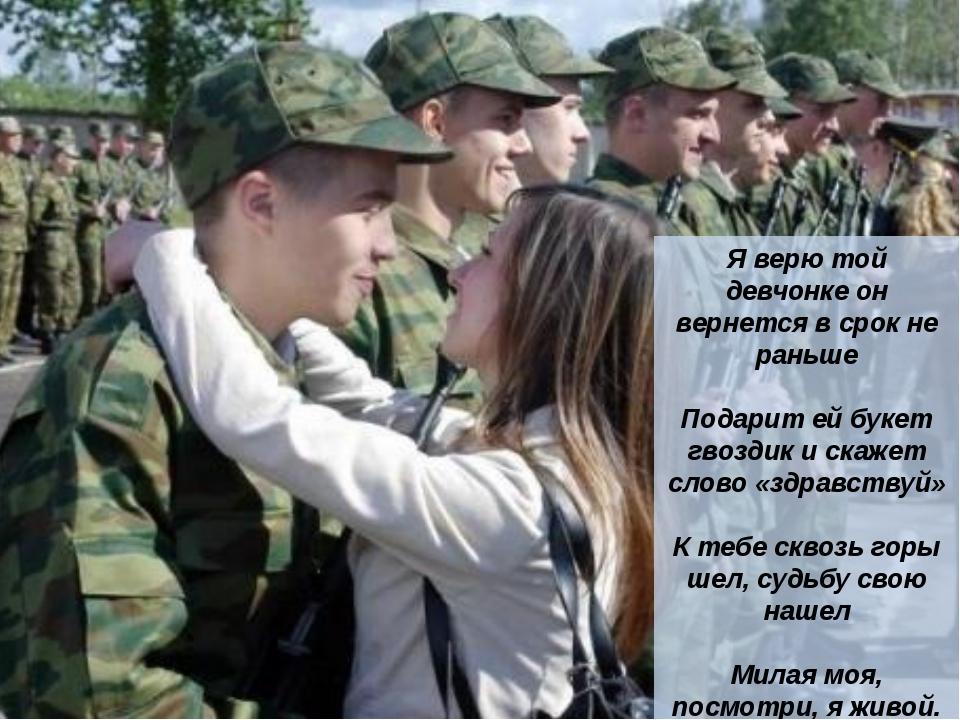 Не мало лет пройдет и мир придет на эту землю А пока солдат в тельняшке на по...
