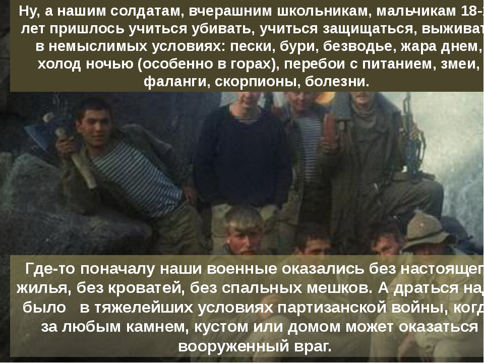 Ну, а нашим солдатам, вчерашним школьникам, мальчикам 18-19 лет пришлось учит...