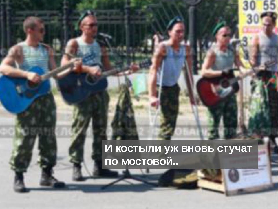 Афган, Чечня, Таджикская граница – И снова сыновей мы отправляем в бой, Безус...