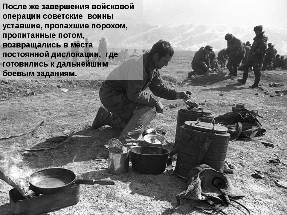 После же завершения войсковой операции советские воины уставшие, пропахшие по...