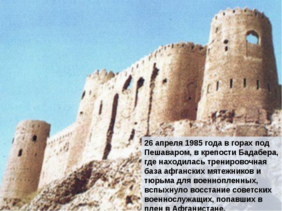 26 апреля 1985 года в горах под Пешаваром, в крепости Бадабера, где находилас...