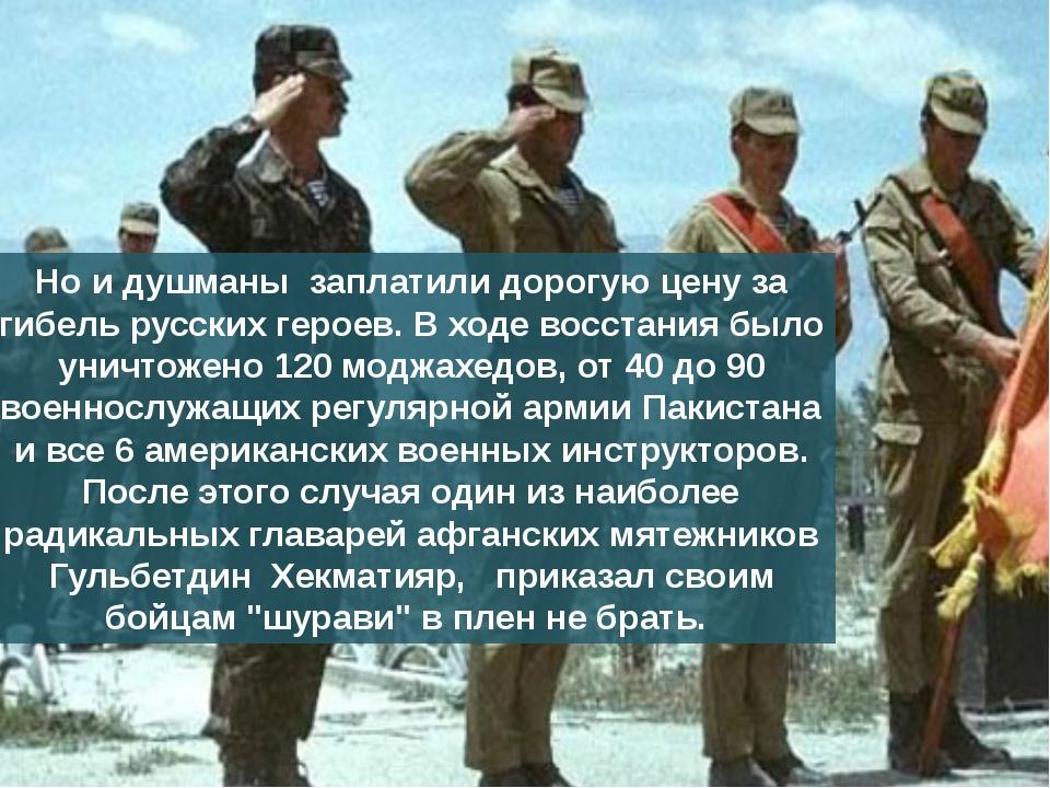 Но и душманы заплатили дорогую цену за гибель русских героев. В ходе восстани...