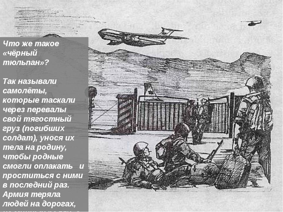 Что же такое «чёрный тюльпан»? Так называли самолёты, которые таскали через п...
